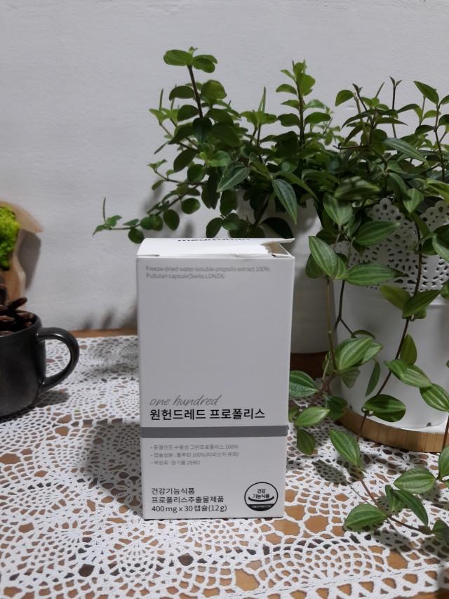 메디타민 그린프로폴리스 <br>1개월분 브라질산 100% 동결건조 <br>수용성 원료