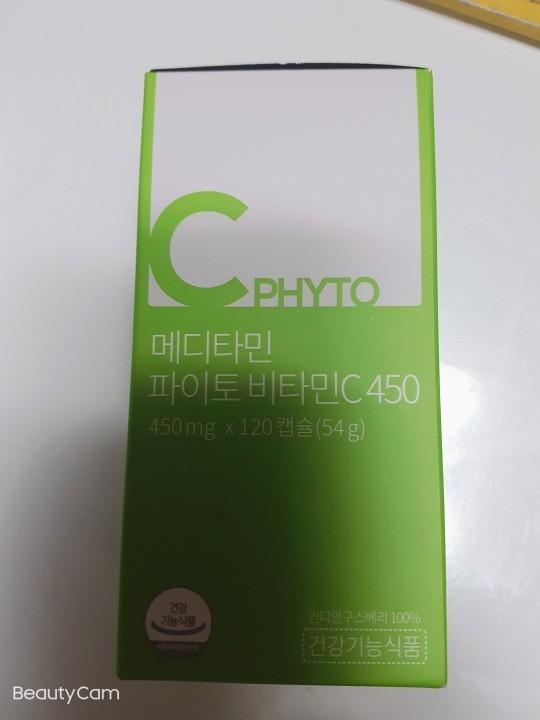 메디타민 파이토 비타민C 450 <br>(인디안구스베리 / 2개월분)