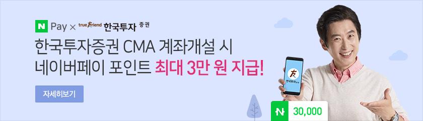 한국투자증권 CMA 계좌 개설 시 포인트 최대 3만원 지급