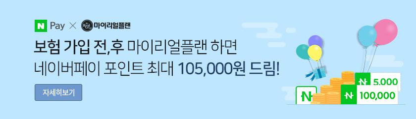 마이리얼플랜 하면 네이버페이 포인트 최대 105000원 지급