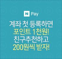 첫 계좌등록하면 1천원 친구추천하면 최대 2500원 적립