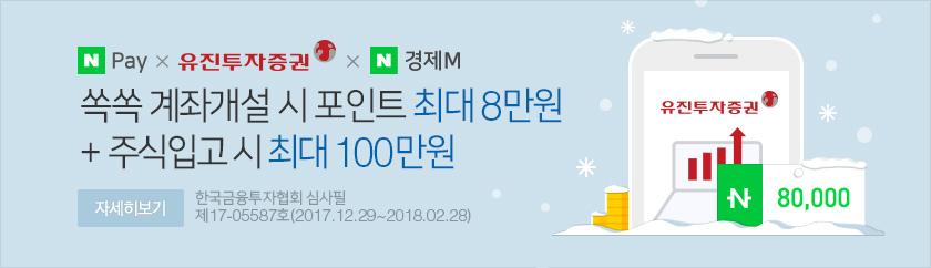 쏙쏙 계좌개설 시 네이버페이 포인트 최대 8만원
