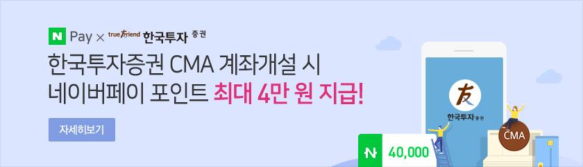 한국투자증권 CMA 계좌 개설 시 포인트 최대 4만원 지급