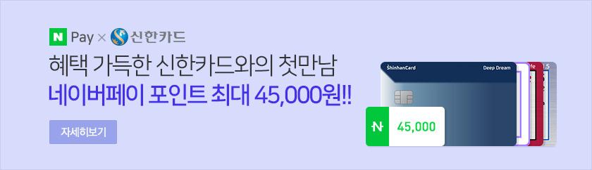 신한카드와의 첫만남 네이버페이 포인트 최대 45000원 제공