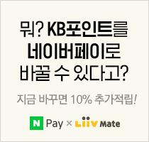 KB포인트를 네이버페이로 지금 바꾸면 10퍼센트 추가적립