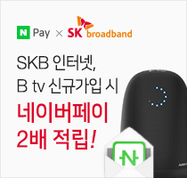 SKB 인터넷 B tv 신규가입 시 네이버페이 2배 적립