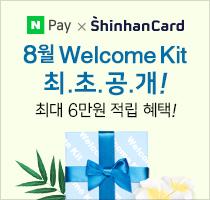 8월 Welcome Kit 최초공개