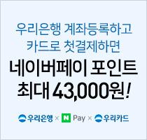 우리은행 계좌등록하고 카드로 첫결제하면 네이버페이 포인트 최대 43000원