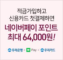 적금가입하고 신용카드 첫결제하면 네이버페이 포인트 최대 64000원
