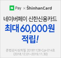 네이버페이 신한신용카드 최대 6만원 적립