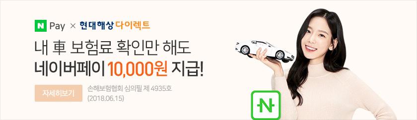 Npay 간편결제, 사용해보세요! 한번만 등록해 놓으면, 네이버 아이디로 편하고 안전하게 주문/결제 쓸  때마다 적립/할인혜택 모두 챙겨 받으세요!
