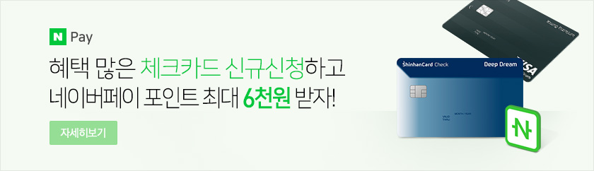 체크카드 신규 신청 시 네이버페이 포인트 지급