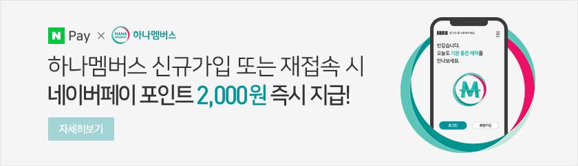 하나멤버스 신규가입 이벤트