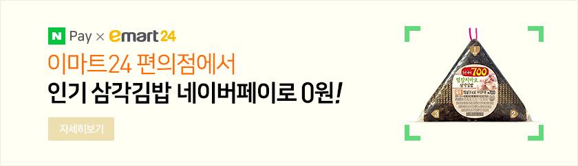 인기 삼각김밥 네이버페이로 0원