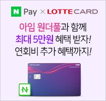 롯데카드 아임 원더풀 이벤트