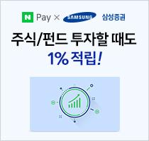 삼성증권 제휴통장 사전신청 이벤트