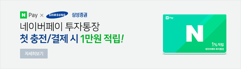 삼성증권 제휴통장 이벤트