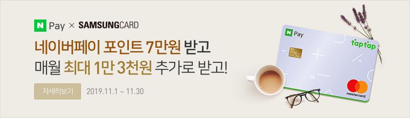 삼성제휴카드 이벤트