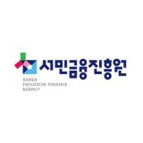 서민금융진흥원님의 프로필 사진