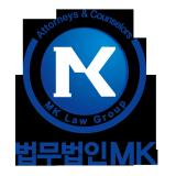 법무법인MK님의 프로필 사진