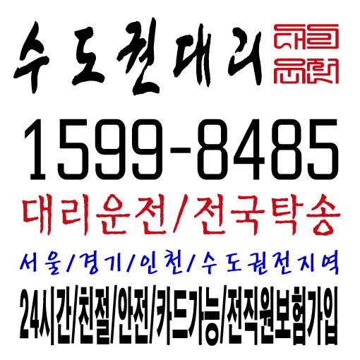 대리운전 1599-8485