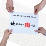 전라북도문화관광재단님의 프로필 사진