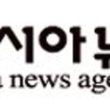 아시아뉴스통신님의 프로필 사진