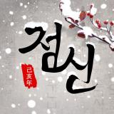 점신님의 프로필 사진