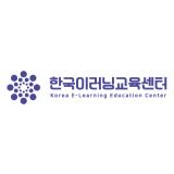 한국이러닝교육센터님의 프로필 사진