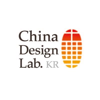 CHINA DESIGN LAB