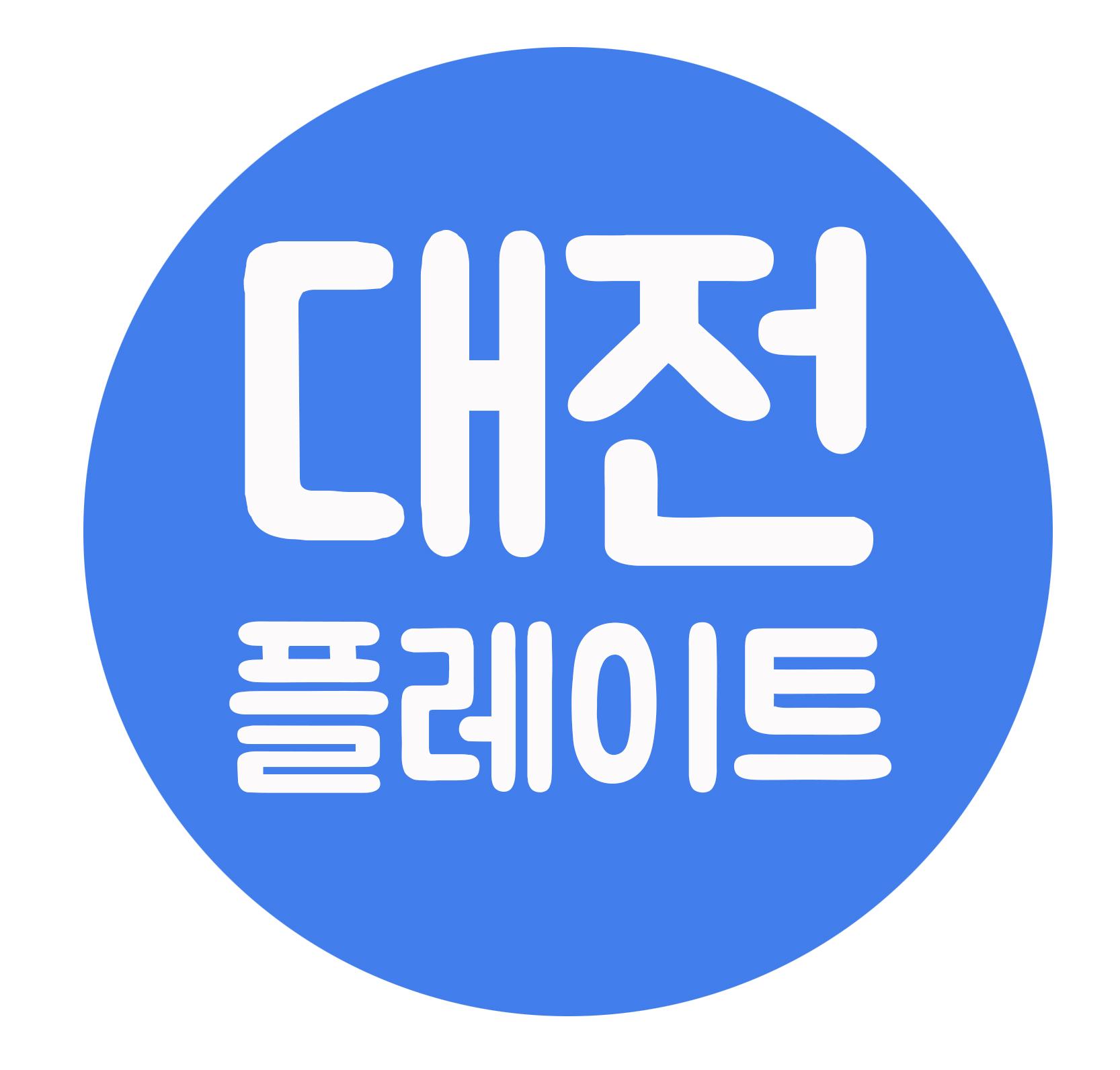 대전플레이트님의 댓글