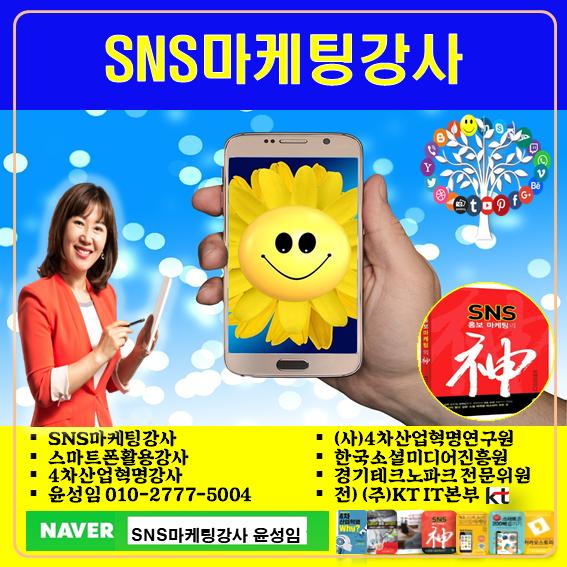 sns유튜브강사 윤성임