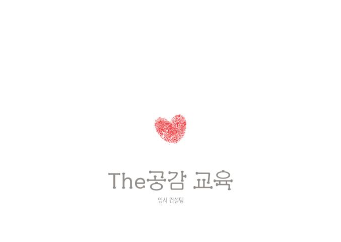 The공감