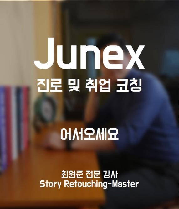 Junex