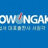 서원각님의 프로필 사진