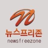 뉴스프리존님의 프로필 사진