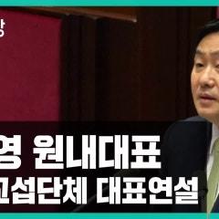 [종합] 바른미래당 김관영 원내대표 국회 교섭단체 대표연설(2018.09.06)