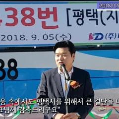 평택-강남 간 광역버스 시대 개통! - 국회의원 원유철