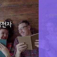 해누리전자책도서관, 손안의 365일 스마트 전자도서관 이용방법