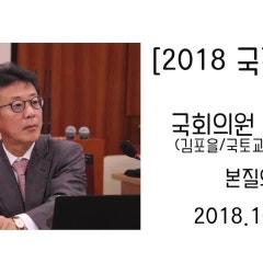 2018.10.11 LH등 기관 국정감사 홍철호 의원 질의영상