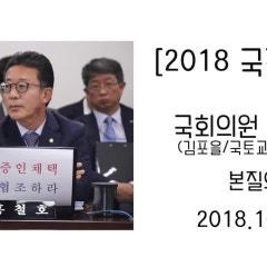 2018.10.10 국토교통부 국정감사 홍철호 의원 질의영상