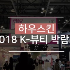하우스킨 2018 K-뷰티 박람회 함께 하다