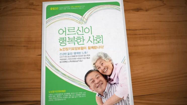 요양서비스 비용 안내 [비영리노인방문요양기관]