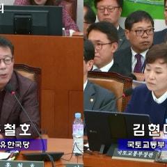 2018.10.29 국토교통부 국정감사 종합감사 홍철호 의원 질의영상