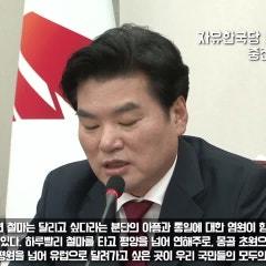 자유한국당 비대위 중진 연석회의 국회의원 원유철 발언 영상