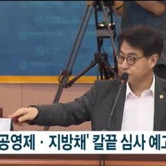 11월 30일 오늘 밤 JIBS 8뉴스의 주요 내용