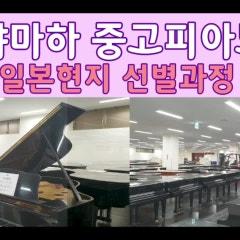 야마하 중고 피아노 일본현지 선별과정 브이로그 영상