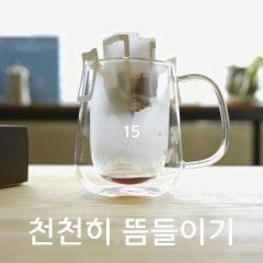 커피로드 드립백 추출