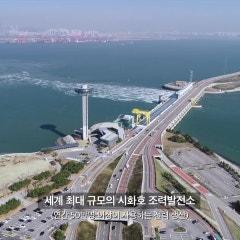 [안산시 네이버블로그TV] 에너지 자립도시 안산 공익캠페인