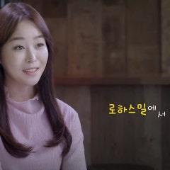 성우 권인지 (광고) 닥터리의 로하스밀 30s